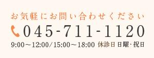 お気軽にお問い合わせください 045-711-1120 9:00〜12:00/15:00〜18:00 休診日 日曜・祝日